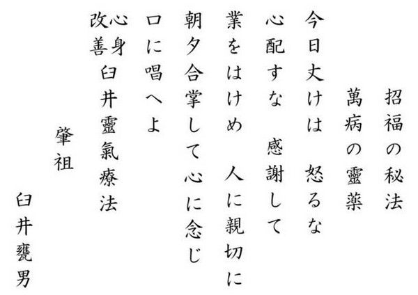 9. Japanisch