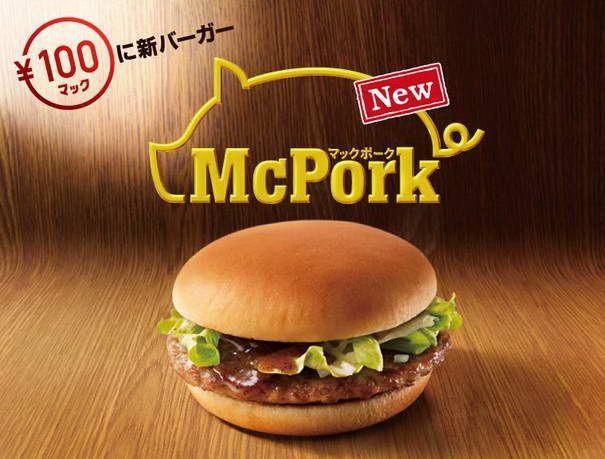 McPork Japan